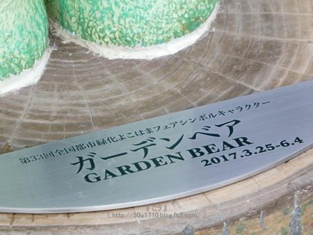 181014-里山ガーデン ガーデンベアモニュメント (4)