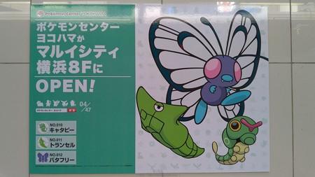 P_20181115_ポケセンヨコハマポスター04