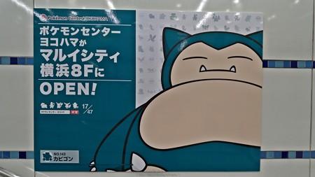 P_20181115_ポケセンヨコハマポスター17
