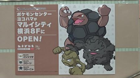 P_20181115_ポケセンヨコハマポスター24