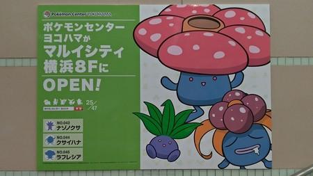 P_20181115_ポケセンヨコハマポスター25