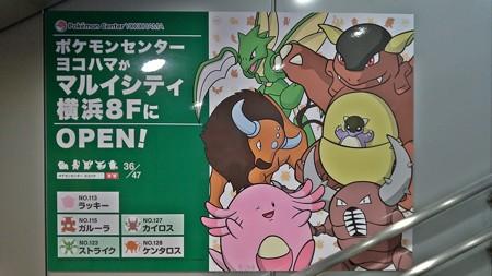 P_20181115_ポケセンヨコハマポスター36