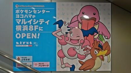 P_20181115_ポケセンヨコハマポスター37
