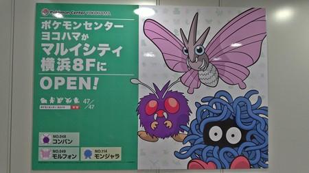 P_20181115_ポケセンヨコハマポスター47