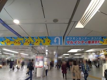 P_20181114_横浜駅コンコース (5-1)