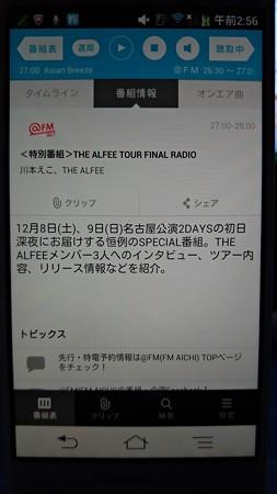 P_20181209_FMAICHI ツアーファイナルレディオ (4)