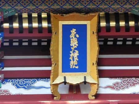 190105-久能山東照宮 (2)