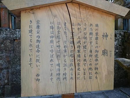 190105-久能山東照宮 (31)
