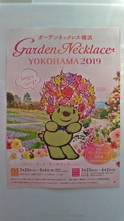 P_20190313_ガーデンネックレス横浜 ポスター (3)