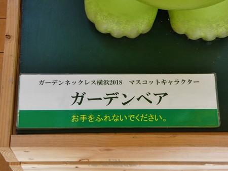 190317-ガーデンベア(青い蝶ネクタイVer)@東戸塚 (6)