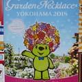 Photos: ガーデンネックレス横浜 18春 ポスター 京急版