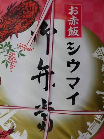 190501-限定シウマイ弁当 (2)
