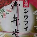 Photos: 190501-限定シウマイ弁当 (2)