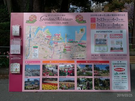 P_20190325_案内板 横浜公園 (1)