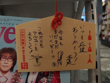 P_20190702_山野楽器 銀座本店 (12-1) (1)