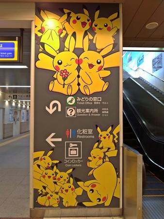 P_20190708_ピカチュウ大量発生チュウ@桜木町駅コンコース (5)