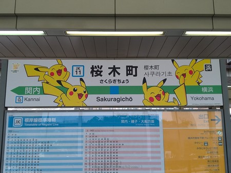 P_20190708_ピカチュウ大量発生チュウ@桜木町駅ホーム1 (2)
