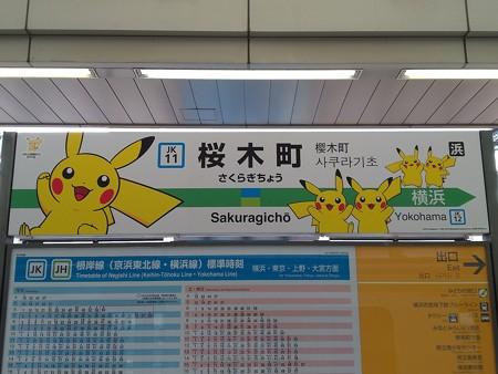 P_20190708_ピカチュウ大量発生チュウ@桜木町駅ホーム3 (2)