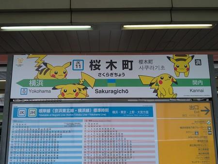 P_20190708_ピカチュウ大量発生チュウ@桜木町駅ホーム4 (1)
