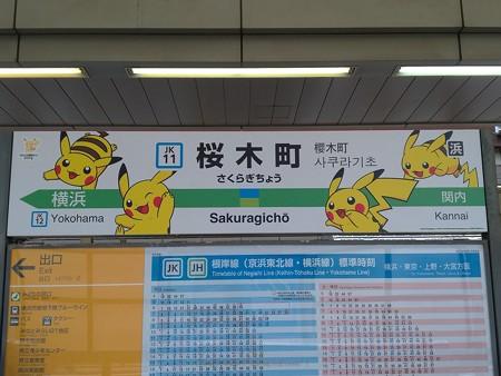 P_20190708_ピカチュウ大量発生チュウ@桜木町駅ホーム4 (2)