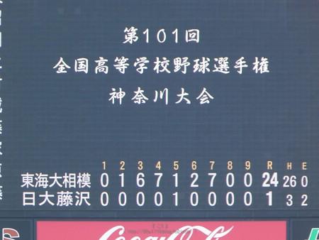 190728-高校野球決勝@ハマスタ (42)