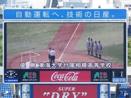190728-高校野球決勝@ハマスタ (46)