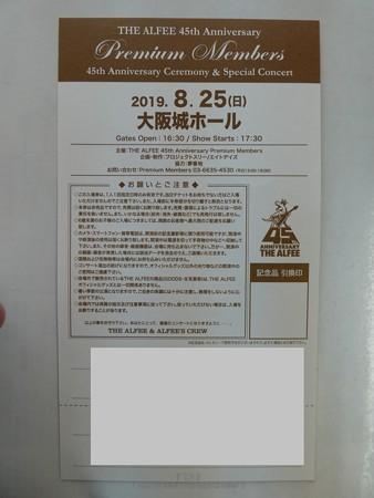 190806-THE ALFEE 45thPM メモチケ (4)