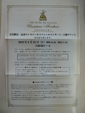 190806-THE ALFEE 45thPM メモチケ (5)
