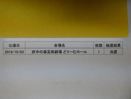 190829-THE ALFEE@19秋府中当選はがき (2)