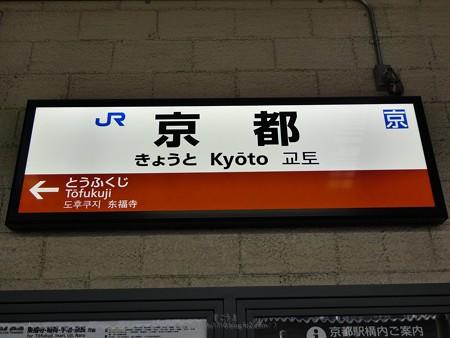 190825-京都駅→稲荷駅 (4)