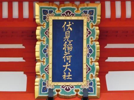 190825-伏見稲荷大社 (7)