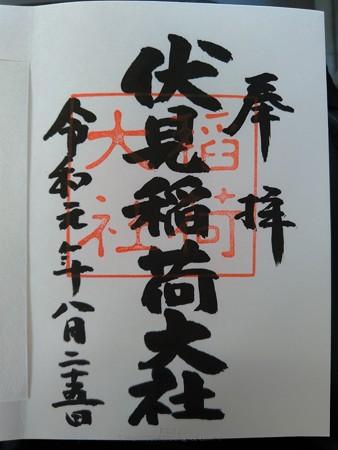 P_20190825_伏見稲荷大社 御朱印 (1)