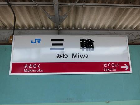 190825-三輪駅 (3)