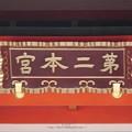 Photos: 190825-住吉大社 (12)