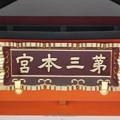 Photos: 190825-住吉大社 (14)