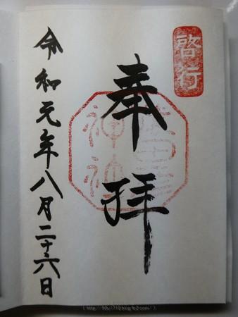 190825-猿田彦神社 御朱印
