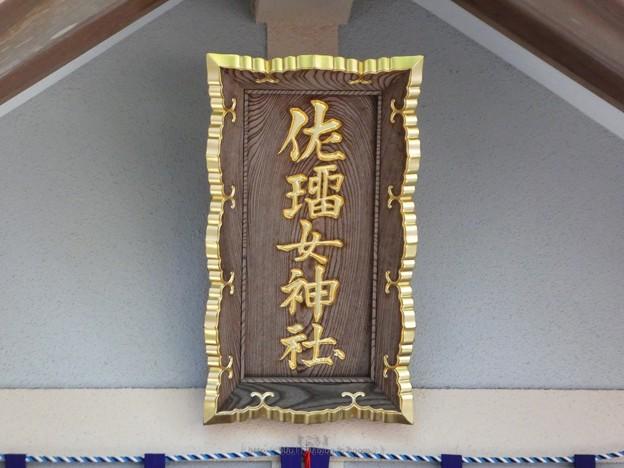 190826-猿田彦神社 (5)