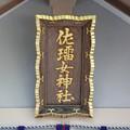 Photos: 190826-猿田彦神社 (5)
