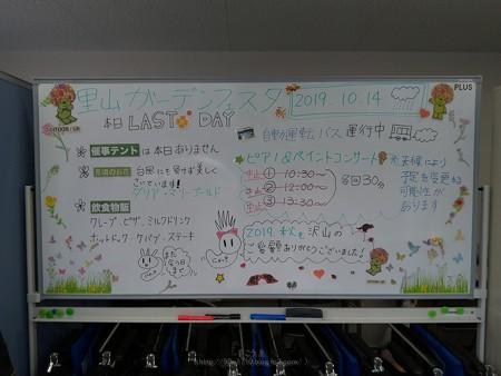 P_20191014_里山ガーデン (44)
