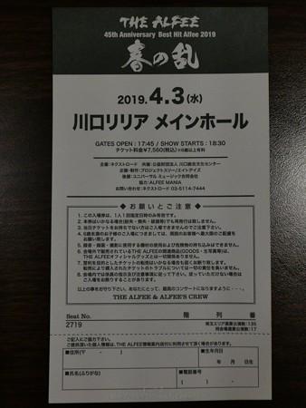 190403-THE ALFEE 19春@川口 チケ (3)