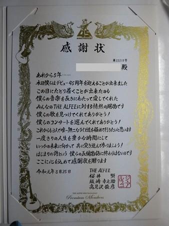 190825-45周年プレミアムコンサート パンフ・感謝状 (3)