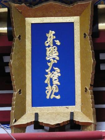 200106-久能山東照宮 石段 (55)