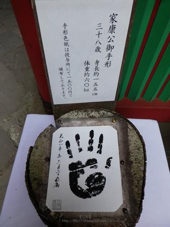 200106-久能山東照宮 (69)
