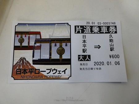 200106-日本平ロープウェイ (1)