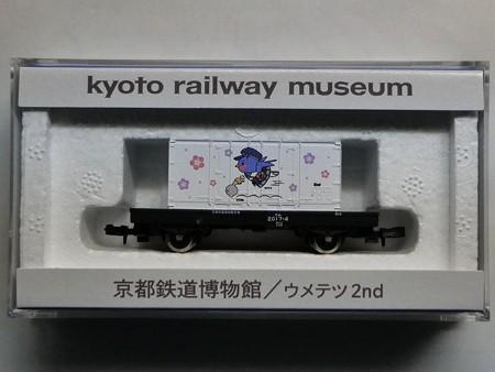 イコ貨車 ウメテツ (2)