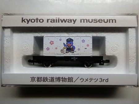 イコ貨車 ウメテツ (3)