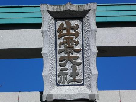 200209-出雲大社相模分祀 (2)