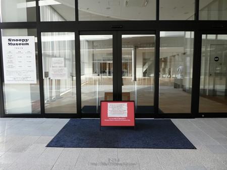 200301-スヌーピーミュージアム (6)