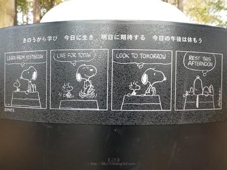 200301-鶴間公園 スヌーピー2 (3)