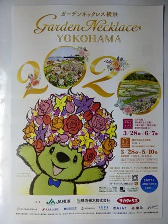2020春 ガーデンネックレス横浜 チラシ (1)